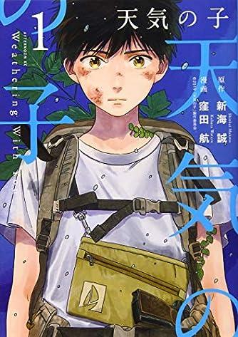 天気の子(1) (アフタヌーンKC)