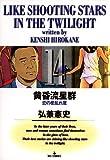 黄昏流星群(14) (ビッグコミックス)