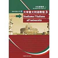The ins and outs of culture (book 1)- College Italian course 3 (one mp3 CD inside) (Chinese Edition)