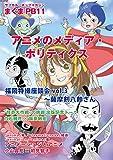 まぐまPB11 アニメのメディア・ポリティクス (サブカル・ポップマガジンまぐまPrivate Brand)