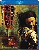 楽園の瑕 終極版 [Blu-ray]