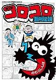 コロコロ創刊伝説(2) (てんとう虫コミックス)