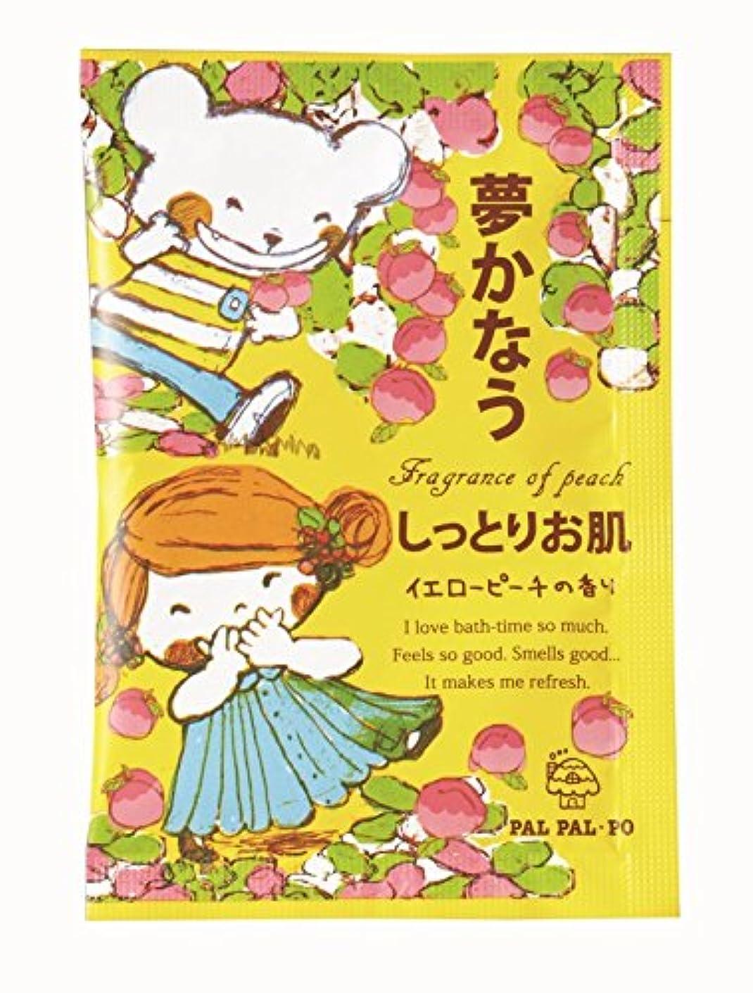 アミューズミュウミュウアンデス山脈入浴剤 パルパルポ-(しっとりお肌 イエロ-ピ-チの香り)20g ケース 200個入り