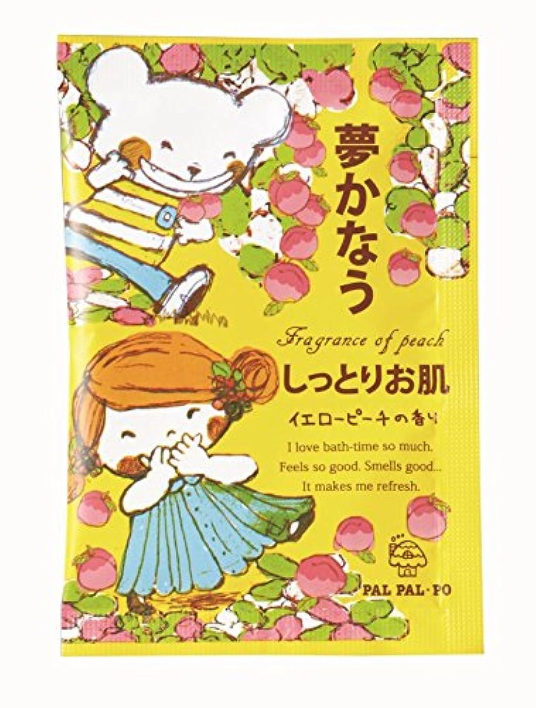 入浴剤 パルパルポ-(しっとりお肌 イエロ-ピ-チの香り)20g ケース 800個入り