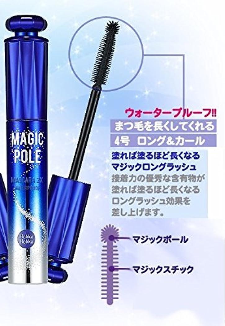 高揚した確立退化するHolika Holika ホリカホリカ マジックポールマスカラ 2X 4類 (Magic Pole Mascara 2X) 海外直送品 (4号 ロング&カール)
