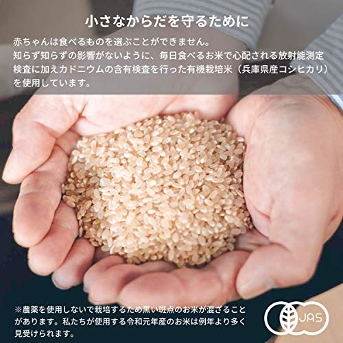 GreenMind(グリーンマインド)『有機JAS認証・無添加仕上げの離乳食赤ちゃんのためのお粥』