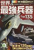 世界最強兵器Top135 ([テキスト])