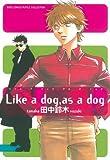 Like a dog,as a dog (バーズコミックス ルチルコレクション)