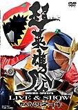 超英雄祭 KAMEN RIDER × SUPER SENTAI LIVE & SHOW 2014 [DVD]