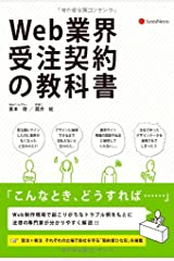 Web業界 受注契約の教科書 Textbook for Business Contracts in the Web Industry 単行本(ソフトカバー)