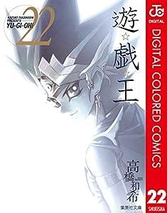 遊☆戯☆王 カラー版 22 (ジャンプコミックスDIGITAL)