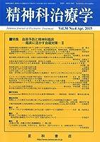 精神科治療学 Vol.30 No.4 2015年 4月号〈特集〉自殺予防と精神科臨床-臨床に活かす自殺対策- Ⅱ[雑誌]