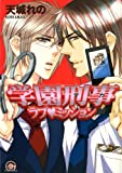 学園刑事ラブ・ミッション (GUSH COMICS)