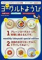 毎日ヨーグルトようび (ORANGE PAGE BOOKS 食べようびMOOK)