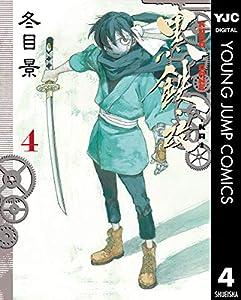 黒鉄・改 KUROGANE-KAI 4 (ヤングジャンプコミックスDIGITAL)