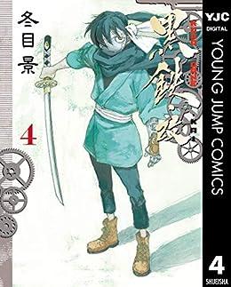 [冬目景]の黒鉄・改 KUROGANE-KAI 4 (ヤングジャンプコミックスDIGITAL)