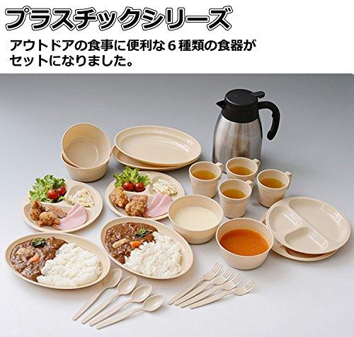 YAMAZEN(山善)『デイパーティー食器セット』