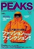 PEAKS (ピークス) 2011年 11月号 [雑誌]