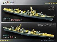 1/700 日本海軍駆逐艦 冬月 1945