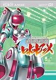 直球表題ロボットアニメ vol.3[DVD]