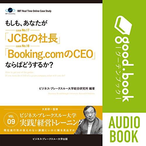 BBTリアルタイム・オンライン・ケーススタディ Vol.9(もしも、あなたが「JCBの社長」「Booking.comのCEO」ならばどうするか?) | 大前 研一
