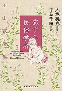 恋する民俗学者2 田山花袋編 (角川学芸出版単行本)