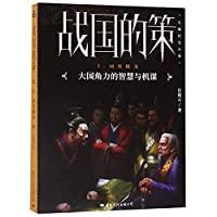 Strategies of the Warring States (I Internal Feud) (Chinese Edition)