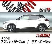 [RS-R_Ti2000 DOWN]P15 キックス_X(2WD_1200 HV_R2/6~)用車検対応ダウンサス[N251TD]