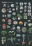多肉植物サボテン語辞典