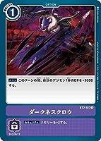 デジモンカードゲーム BT2-107 ダークネスクロウ (U アンコモン) ブースター ULTIMATE POWER (BT-02)