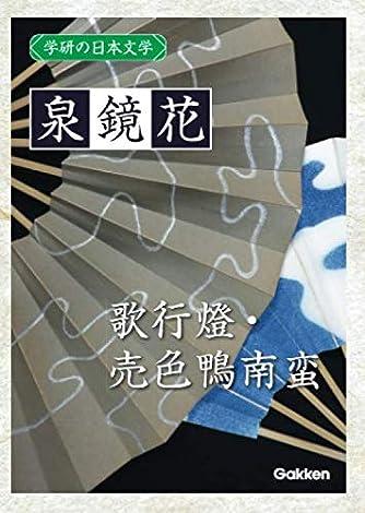 学研の日本文学 泉鏡花: 歌行燈 売色鴨南蛮