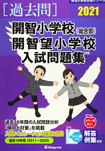 開智小学校(総合部)・開智望小学校入試問題集 2021 (有名小学校合格シリーズ)
