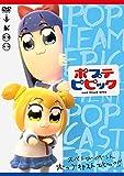 ポプテピピック スペシャルイベント~POP CAST EPIC!!~[DVD]