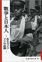 戦争と日本人: あるカメラマンの記録 (岩波写真文庫 赤瀬川原平セレクション 復刻版)