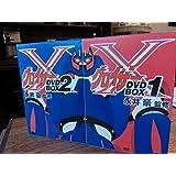 良品 グロイザーX DVD BOX1&2 全9枚 ブックレット付き 永井豪