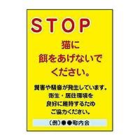 〔屋外用 看板〕 STOP 猫に餌をあげないでください 縦型 丸ゴシック 穴無し 名入れ無料 (900×600mmサイズ)