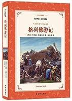 格列佛游记(新版名家导读.全译插图本)/译林名著精选