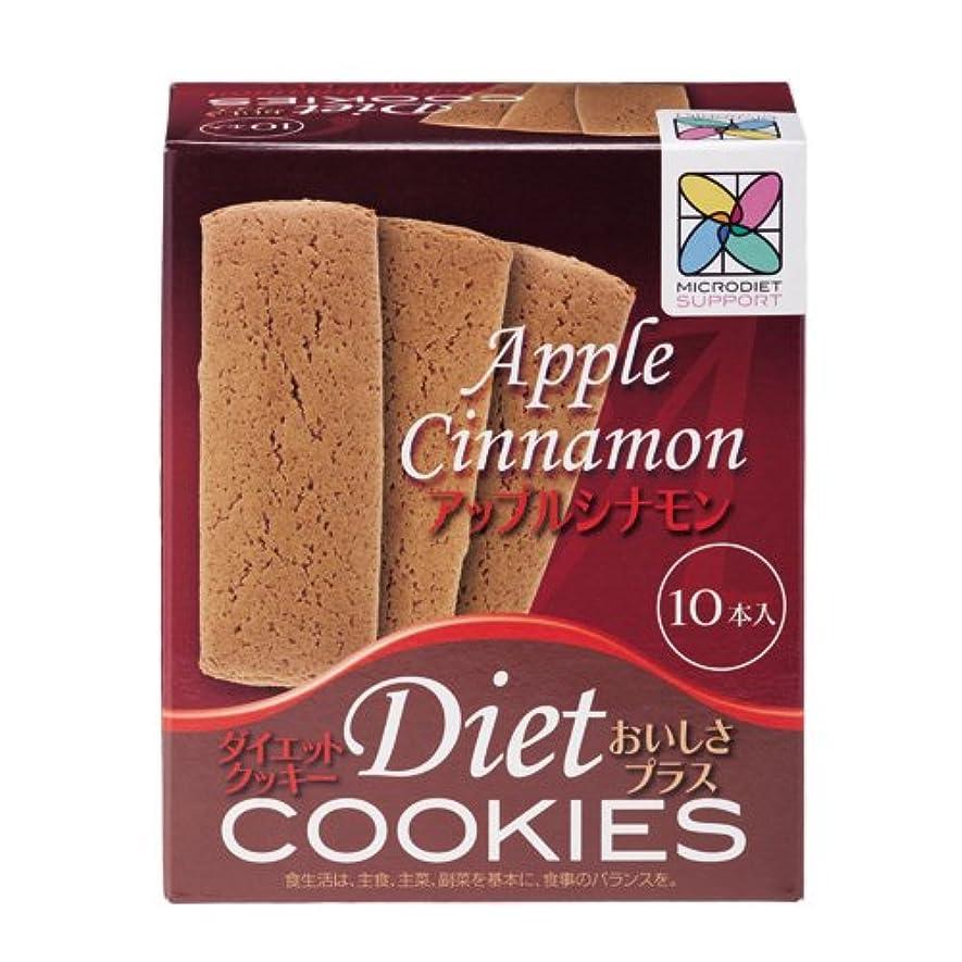 挑発する動く弁護ダイエットクッキーおいしさプラス(アップルシナモン:1箱)(03754)