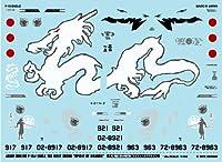 1/144 航空自衛隊 F-15J イーグル 戦競 第303飛行隊 「スピリットオブドラゴン」 デカール [アシタのデカール]
