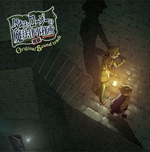 TVアニメ『ムヒョとロージーの魔法律相談事務所』オリジナルサウンドトラック