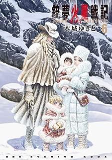 銃夢火星戦記 コミック 1-6巻セット