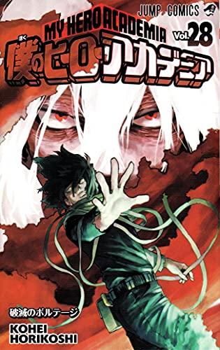 僕のヒーローアカデミア 28 (ジャンプコミックス)の詳細を見る