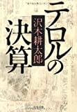 新装版 テロルの決算 (文春文庫)