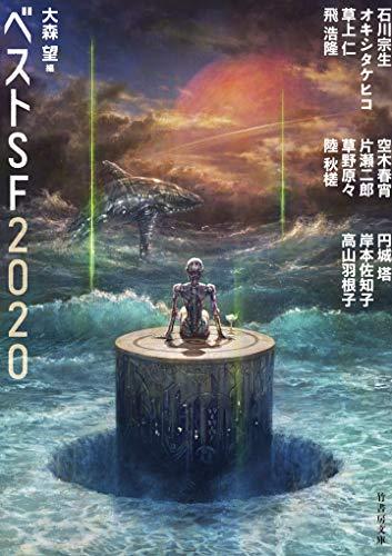 べストSF2020 (竹書房文庫)