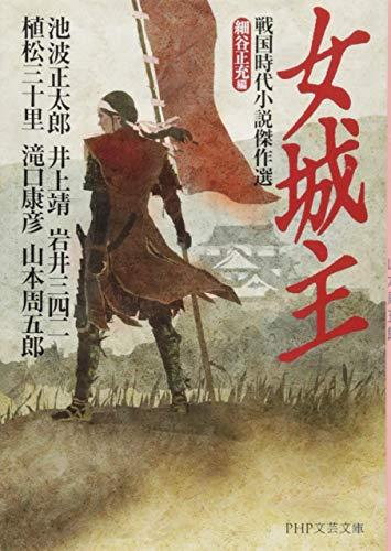 女城主 戦国時代小説傑作選 (PHP文芸文庫)
