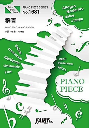 ピアノピースPP1681 群青 / YOASOBI (ピアノソロ・ピアノ&ヴォーカル)~ブルボン「アルフォートミニチョコレート」CMソング (PIANO PIECE SERIES)