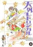天外レトロジカル 5 (BLADEコミックス)