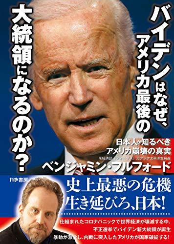 バイデンはなぜ、アメリカ最後の大統領になるのか? 日本人が知るべきアメリカ崩壊の真実