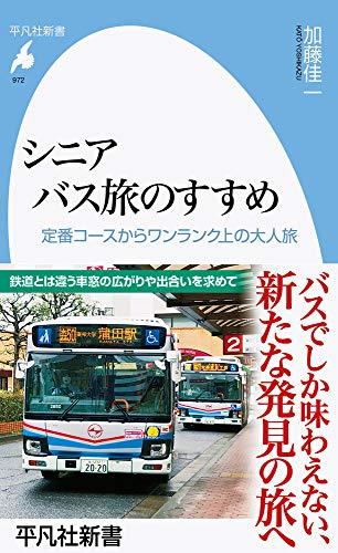 シニア バス旅のすすめ: 定番コースからワンランク上の大人旅 (972) (平凡社新書 972)