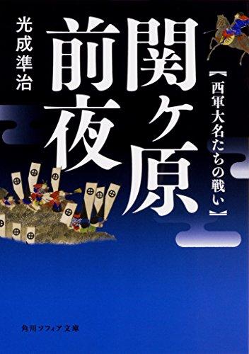関ヶ原前夜 西軍大名たちの戦い (角川ソフィア文庫)の詳細を見る